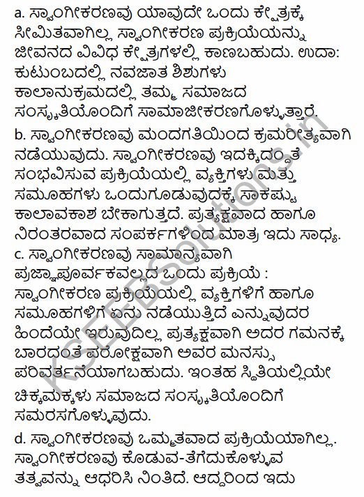 1st PUC Sociology Question Bank Chapter 3 Social Process in Kannada 26