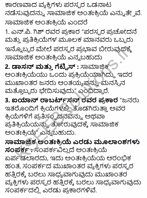 1st PUC Sociology Question Bank Chapter 3 Social Process in Kannada 31