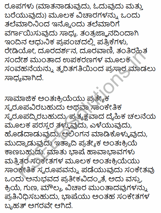 1st PUC Sociology Question Bank Chapter 3 Social Process in Kannada 33