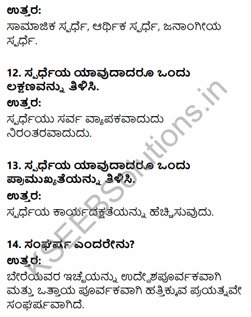 1st PUC Sociology Question Bank Chapter 3 Social Process in Kannada 4