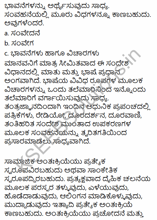 1st PUC Sociology Question Bank Chapter 3 Social Process in Kannada 45