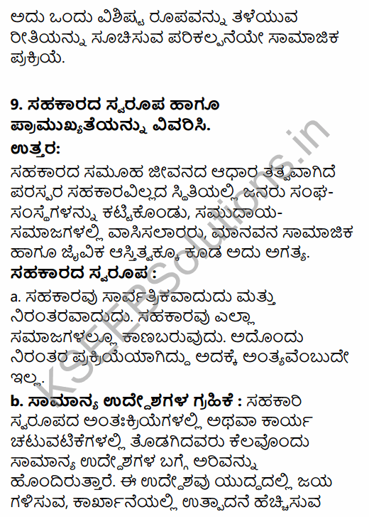 1st PUC Sociology Question Bank Chapter 3 Social Process in Kannada 47