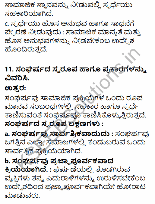 1st PUC Sociology Question Bank Chapter 3 Social Process in Kannada 52