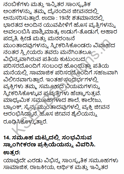 1st PUC Sociology Question Bank Chapter 3 Social Process in Kannada 58