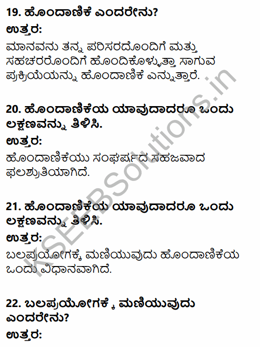 1st PUC Sociology Question Bank Chapter 3 Social Process in Kannada 6