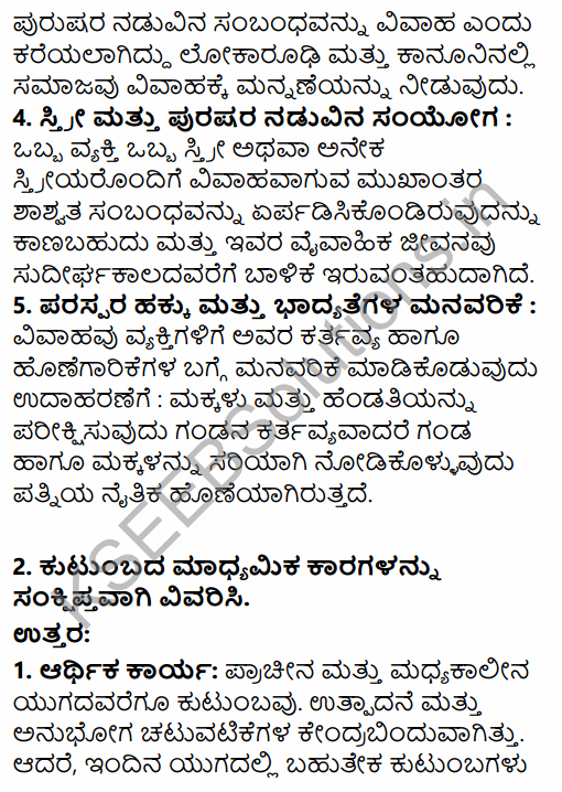 1st PUC Sociology Question Bank Chapter 5 Social Institutions in Kannada 17