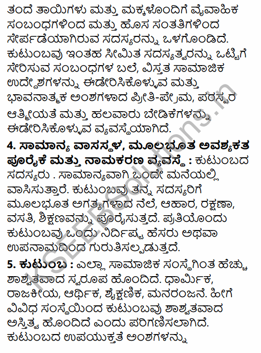 1st PUC Sociology Question Bank Chapter 5 Social Institutions in Kannada 28