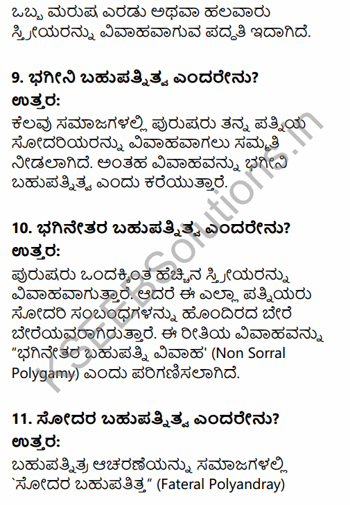 1st PUC Sociology Question Bank Chapter 5 Social Institutions in Kannada 3