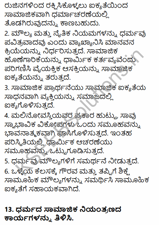 1st PUC Sociology Question Bank Chapter 5 Social Institutions in Kannada 38