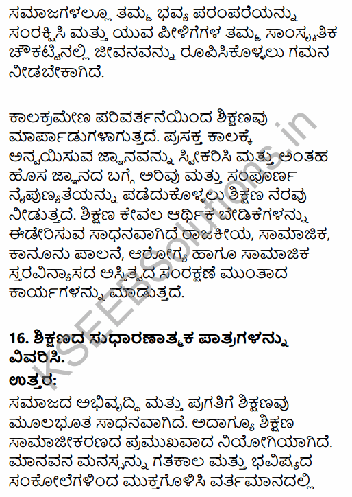 1st PUC Sociology Question Bank Chapter 5 Social Institutions in Kannada 42