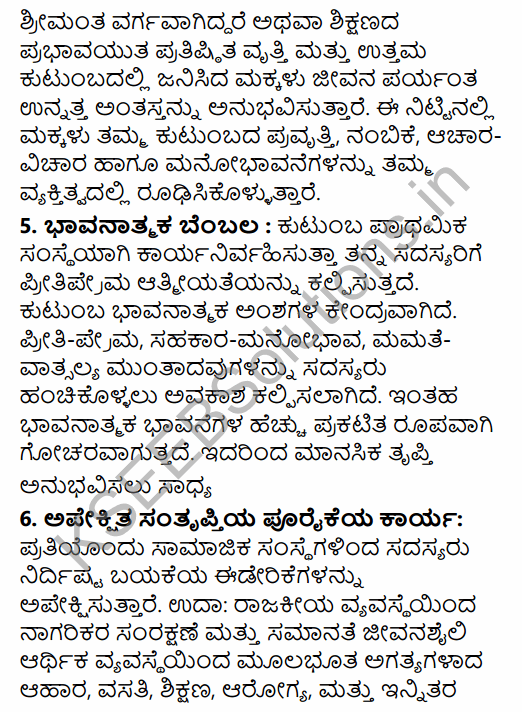 1st PUC Sociology Question Bank Chapter 5 Social Institutions in Kannada 54
