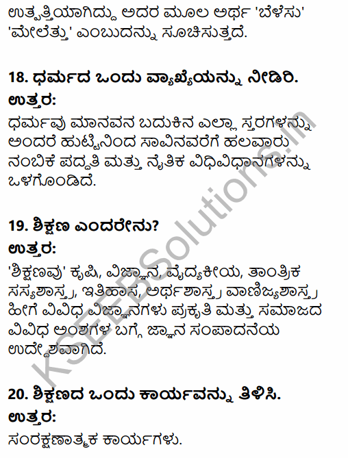 1st PUC Sociology Question Bank Chapter 5 Social Institutions in Kannada 6