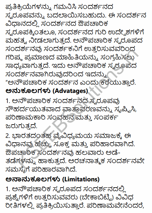 1st PUC Sociology Question Bank Chapter 7 Social Research in Kannada 22
