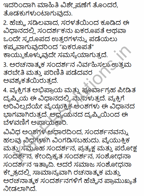 1st PUC Sociology Question Bank Chapter 7 Social Research in Kannada 23