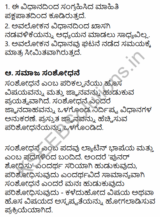 1st PUC Sociology Question Bank Chapter 7 Social Research in Kannada 36