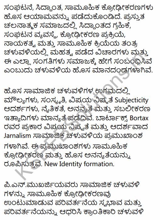 2nd PUC Sociology Question Bank Chapter 7 Social Movements in Kannada 10