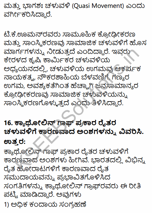 2nd PUC Sociology Question Bank Chapter 7 Social Movements in Kannada 11