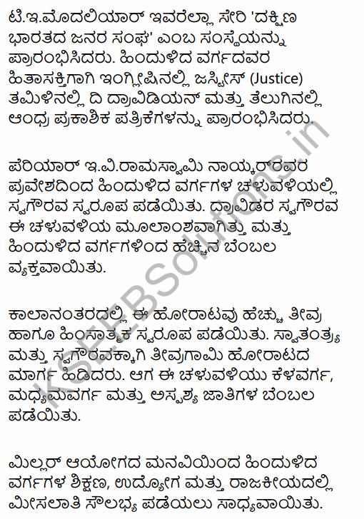 2nd PUC Sociology Question Bank Chapter 7 Social Movements in Kannada 16