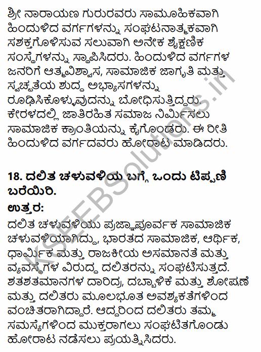 2nd PUC Sociology Question Bank Chapter 7 Social Movements in Kannada 17
