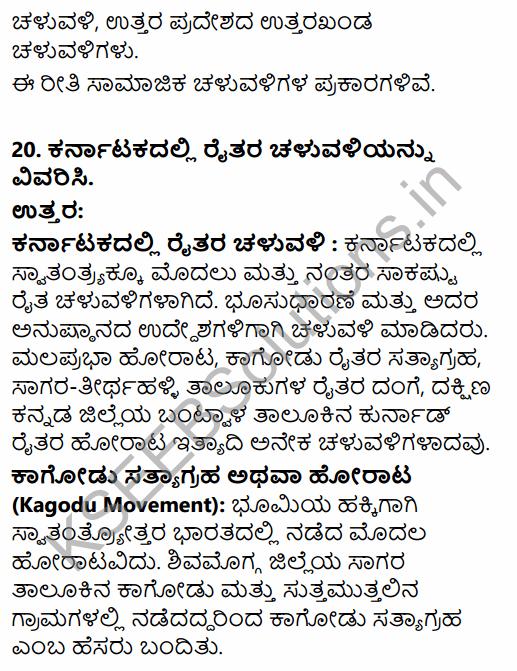2nd PUC Sociology Question Bank Chapter 7 Social Movements in Kannada 24