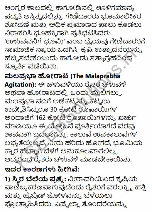 2nd PUC Sociology Question Bank Chapter 7 Social Movements in Kannada 25