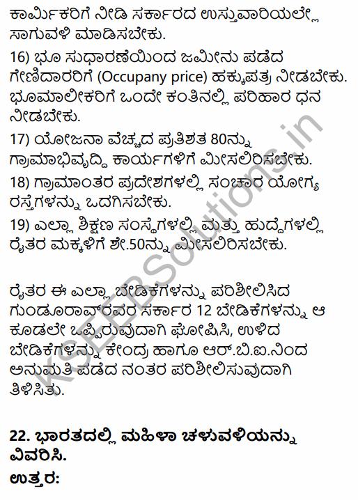 2nd PUC Sociology Question Bank Chapter 7 Social Movements in Kannada 31