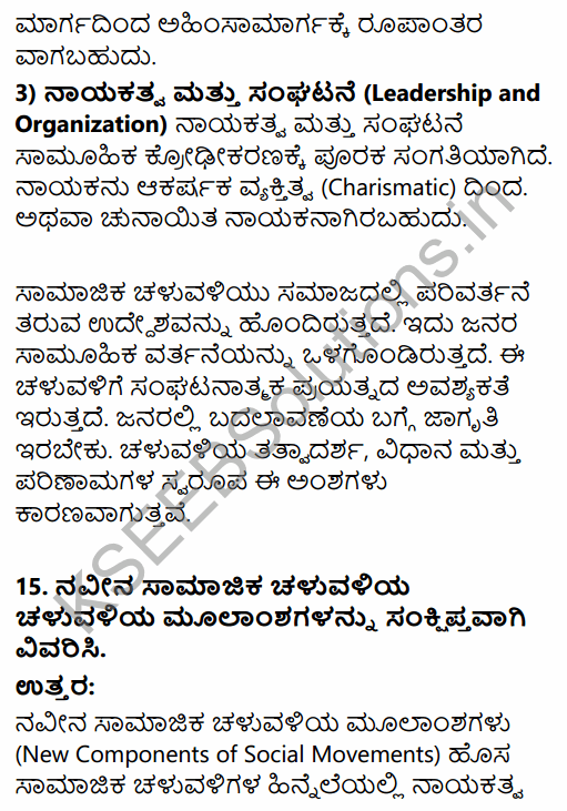 2nd PUC Sociology Question Bank Chapter 7 Social Movements in Kannada 9