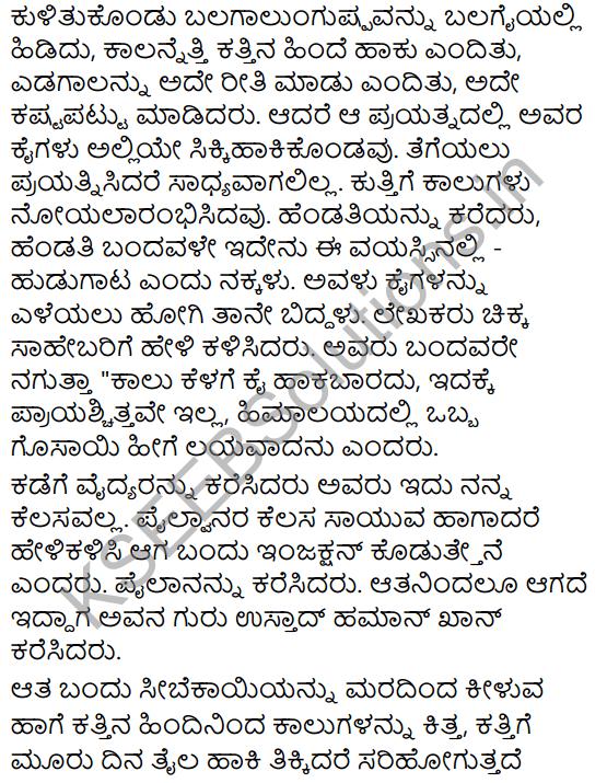 Asanada Mele Asana Summary in Kannada 3