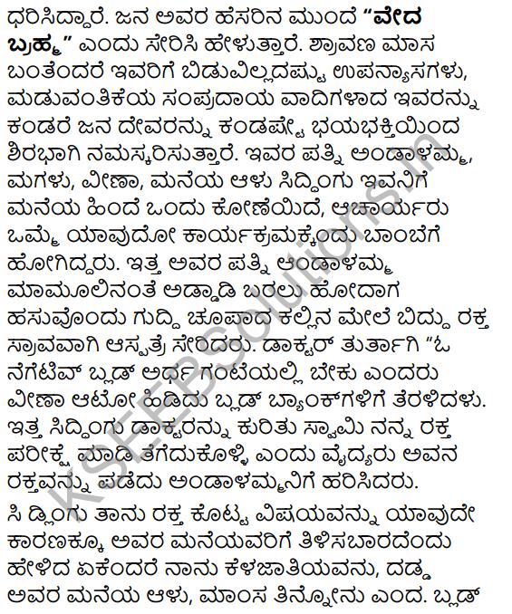 Blood Group Summary in Kannada 2
