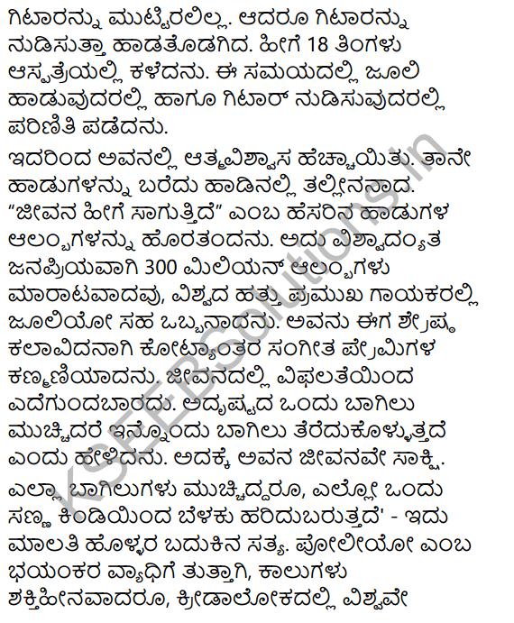 Edegundada Summary in Kannada 3