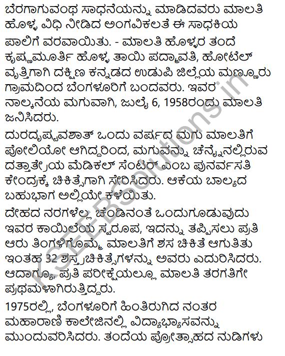 Edegundada Summary in Kannada 4