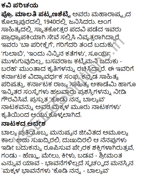 Kodi Nanna Balyava Summary in Kannada 1