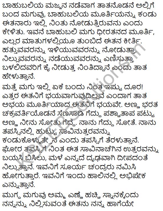 Nanna Hageye Summary in Kannada 2