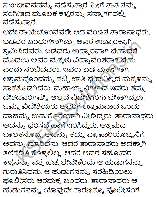 Parivartan Summary in Kannada 3