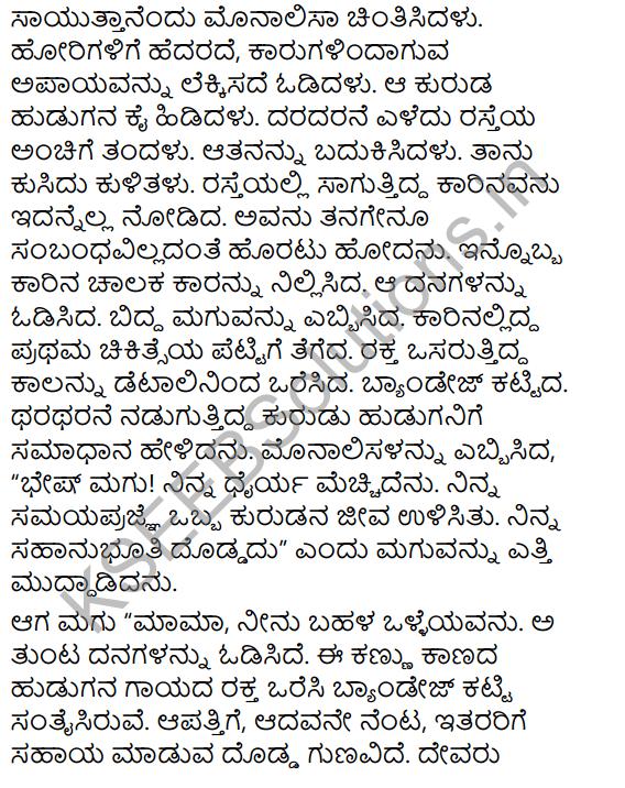 Sahasi Monalisa Summary in Kannada 3