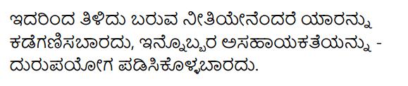 Tili Kannada Text Book Class 6 Solutions Gadya Chapter 3 Panchatantra 10