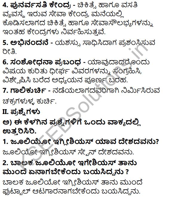 Tili Kannada Text Book Class 6 Solutions Gadya Chapter 4 Edegundada 2