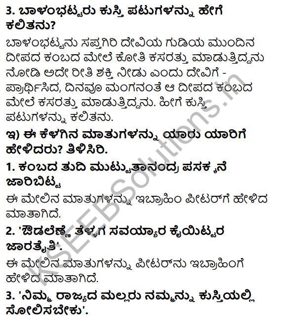Tili Kannada Text Book Class 6 Solutions Gadya Chapter 6 Mallakamba 5
