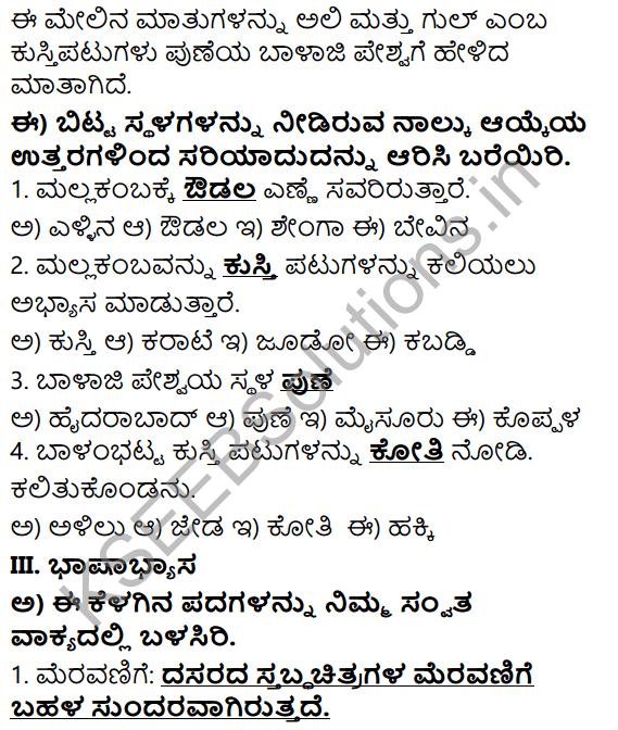 Tili Kannada Text Book Class 6 Solutions Gadya Chapter 6 Mallakamba 6