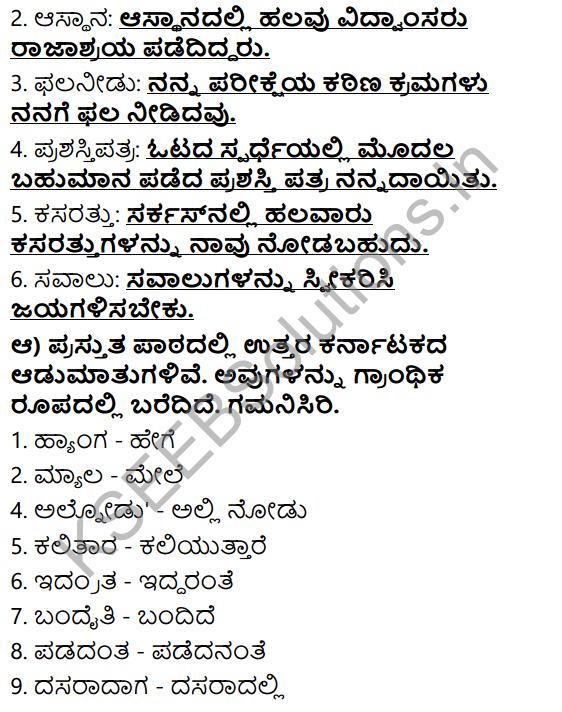 Tili Kannada Text Book Class 6 Solutions Gadya Chapter 6 Mallakamba 7