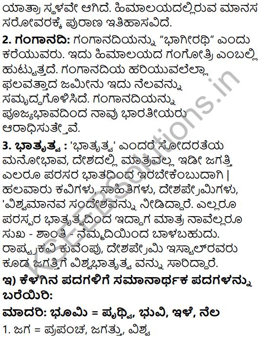 Tili Kannada Text Book Class 6 Solutions Gadya Chapter 7 Desapremi Kavi Iqbal 10