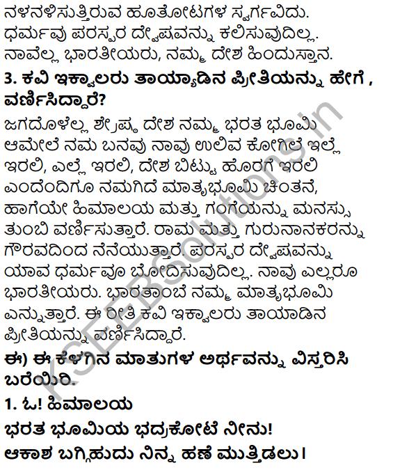 Tili Kannada Text Book Class 6 Solutions Gadya Chapter 7 Desapremi Kavi Iqbal 6