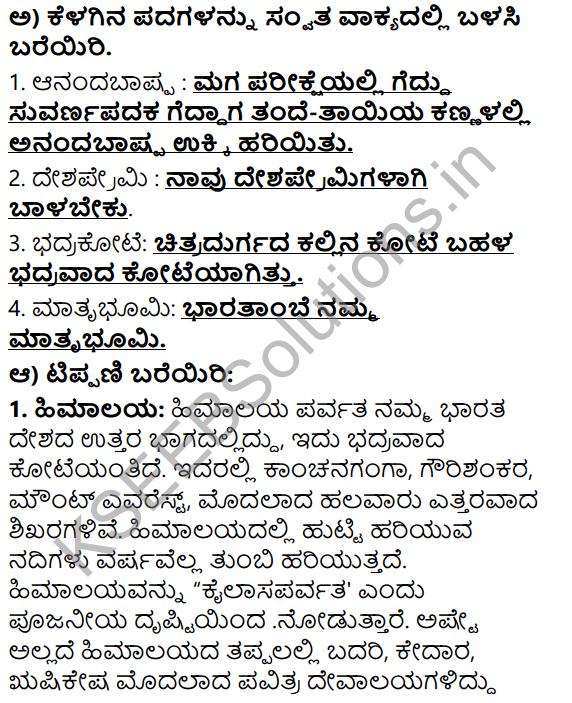 Tili Kannada Text Book Class 6 Solutions Gadya Chapter 7 Desapremi Kavi Iqbal 9
