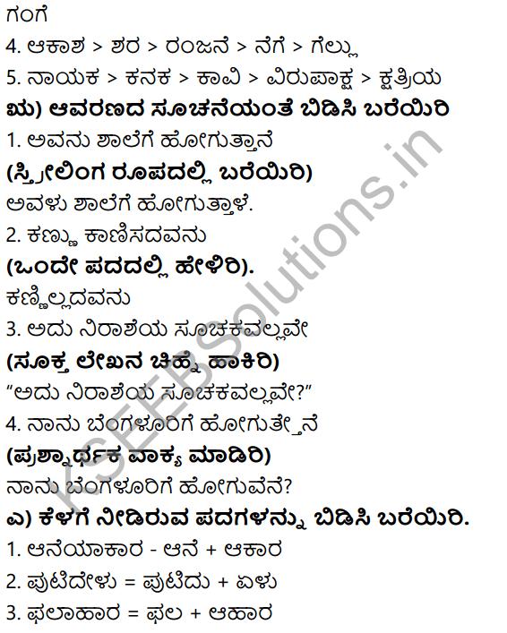 Tili Kannada Text Book Class 6 Solutions Gadya Chapter 8 Ninnallu Adbhuta Shaktiyide 12