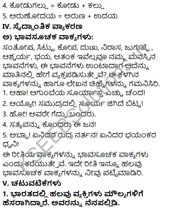 Tili Kannada Text Book Class 6 Solutions Gadya Chapter 8 Ninnallu Adbhuta Shaktiyide 13