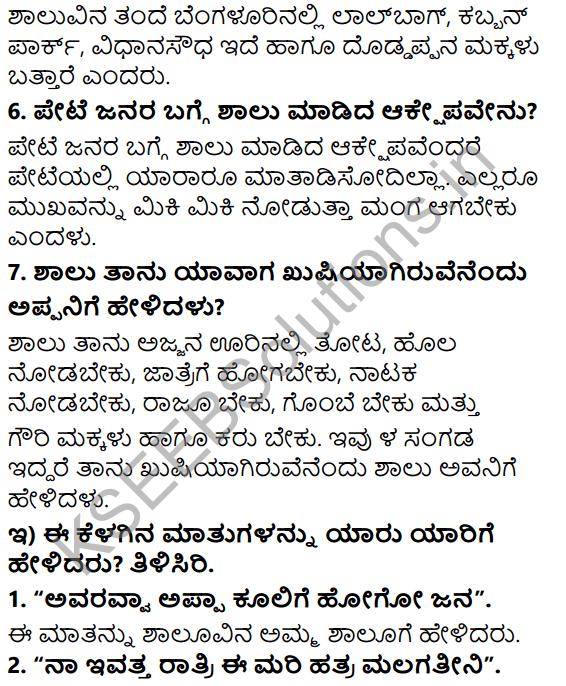 Tili Kannada Text Book Class 6 Solutions Nataka Chapter 1 Kodi Nanna Balyava 4