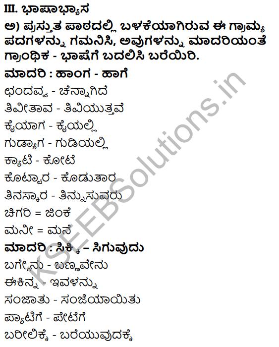 Tili Kannada Text Book Class 6 Solutions Nataka Chapter 1 Kodi Nanna Balyava 6