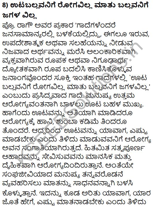 Tili Kannada Text Book Class 8 Rachana Bhaga Gadegalu Vistarane 11