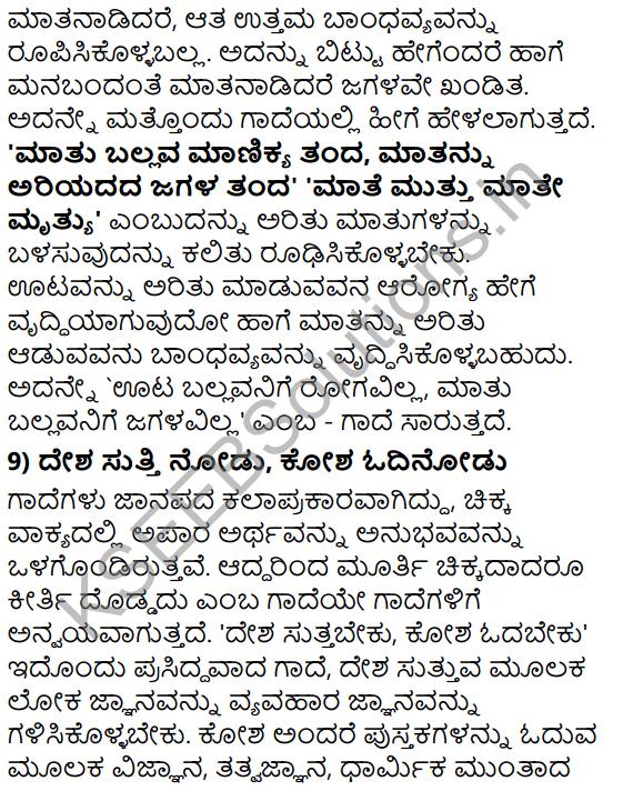 Tili Kannada Text Book Class 8 Rachana Bhaga Gadegalu Vistarane 12