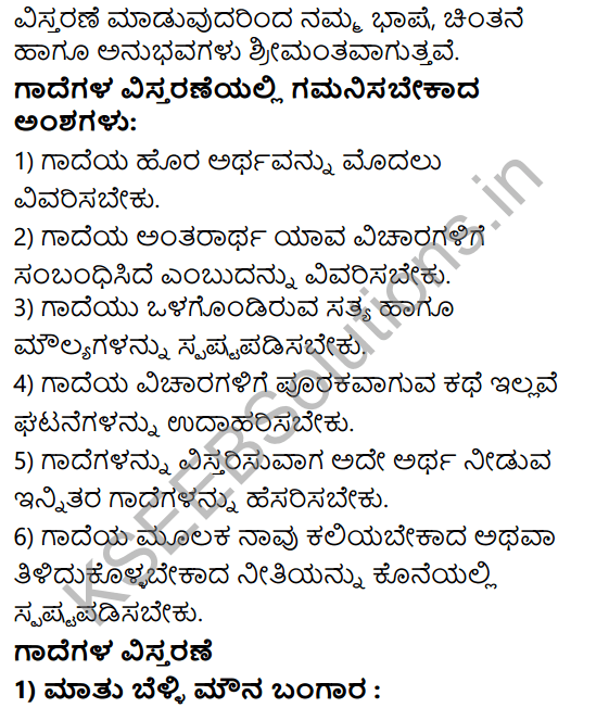 Tili Kannada Text Book Class 8 Rachana Bhaga Gadegalu Vistarane 2